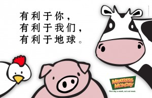 Chinese-language Meatless Monday poster